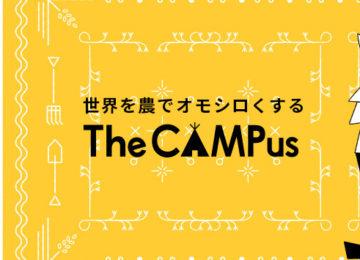 世界を農でオモシロくするウェブマガジン The CAMPus