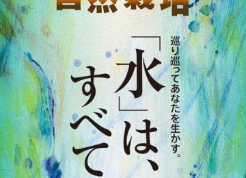 季刊書籍『自然栽培』vol.19