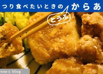 豆腐でつくるジューシー鶏からあげ(裏テーマは家庭内フードロス対策)